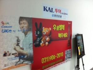 韓国ウクレレコンサートポスター