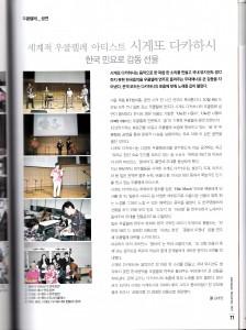 韓国雑誌掲載2