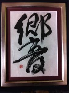 hibiki kanji