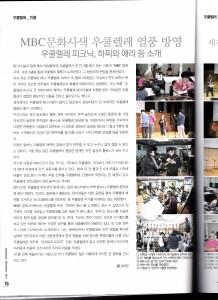 韓国雑誌掲載