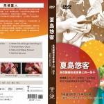 Shigeto DVD_cover_outline